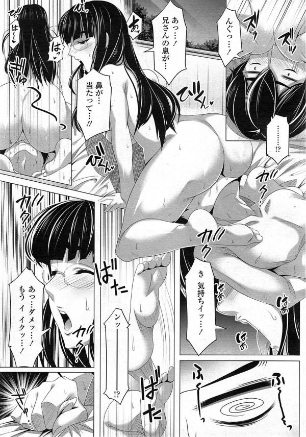 【エロ漫画】妹のストーカー行為に悩む兄がある日一線超えて兄妹セックスで躾けられちゃうよ【無料 エロ同人】_8