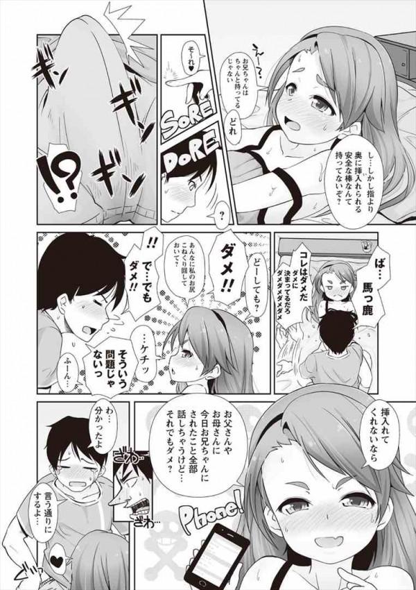 【エロ漫画】扇情的な日露ハーフの金髪少女と保健室でエッチして彼女にしちゃったよ~【無料 エロ同人】(112)