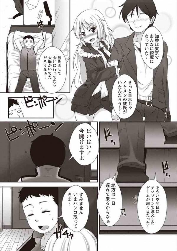 【エロ漫画】扇情的な日露ハーフの金髪少女と保健室でエッチして彼女にしちゃったよ~【無料 エロ同人】(167)