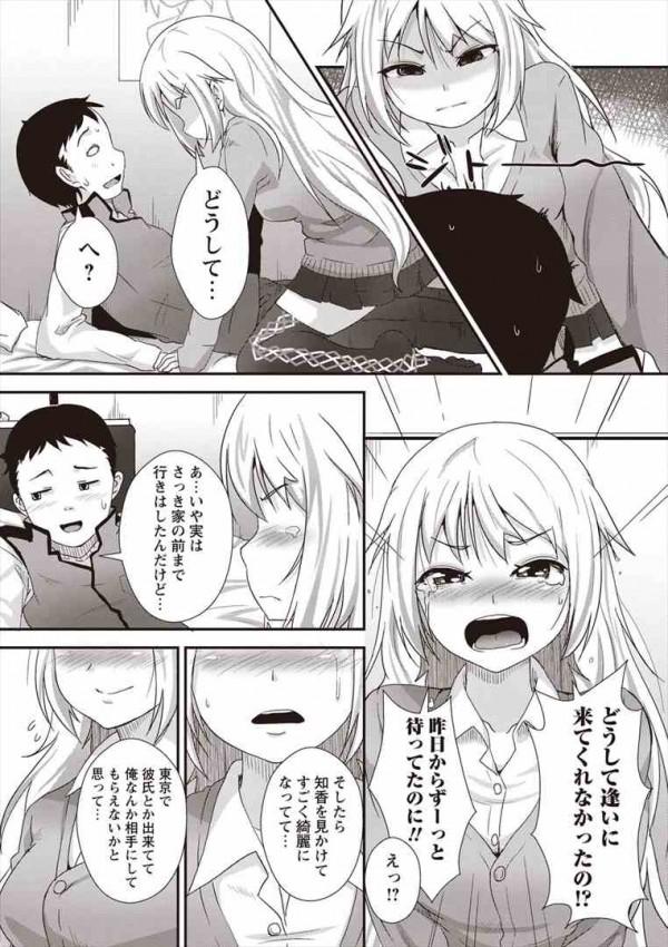 【エロ漫画】扇情的な日露ハーフの金髪少女と保健室でエッチして彼女にしちゃったよ~【無料 エロ同人】(169)