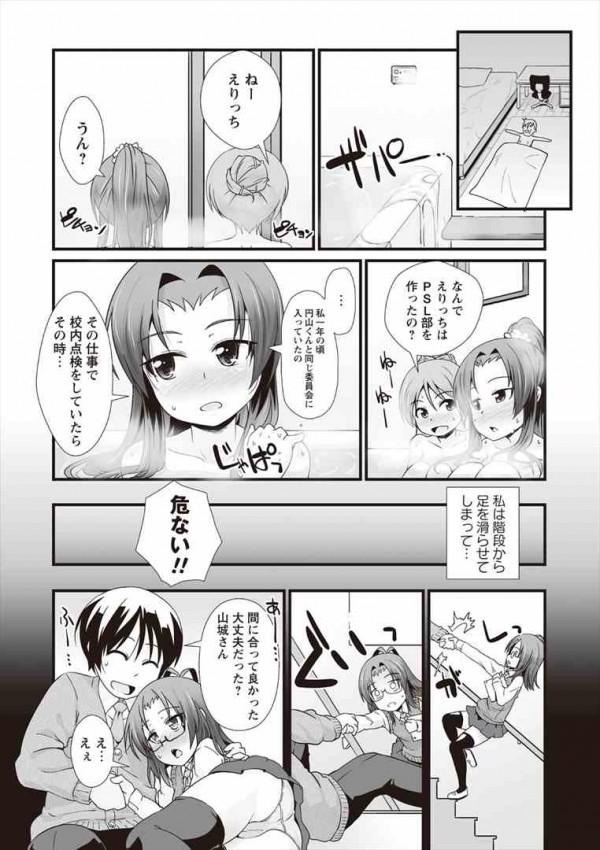 【エロ漫画】扇情的な日露ハーフの金髪少女と保健室でエッチして彼女にしちゃったよ~【無料 エロ同人】(80)