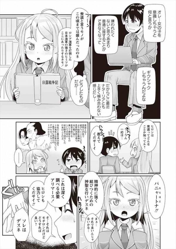 【エロ漫画】扇情的な日露ハーフの金髪少女と保健室でエッチして彼女にしちゃったよ~【無料 エロ同人】(9)