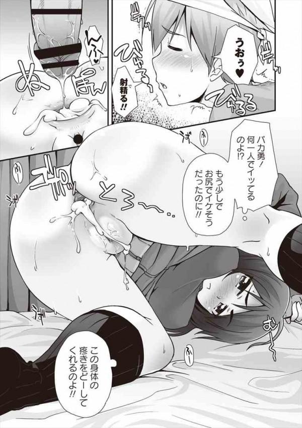 【エロ漫画】扇情的な日露ハーフの金髪少女と保健室でエッチして彼女にしちゃったよ~【無料 エロ同人】(96)