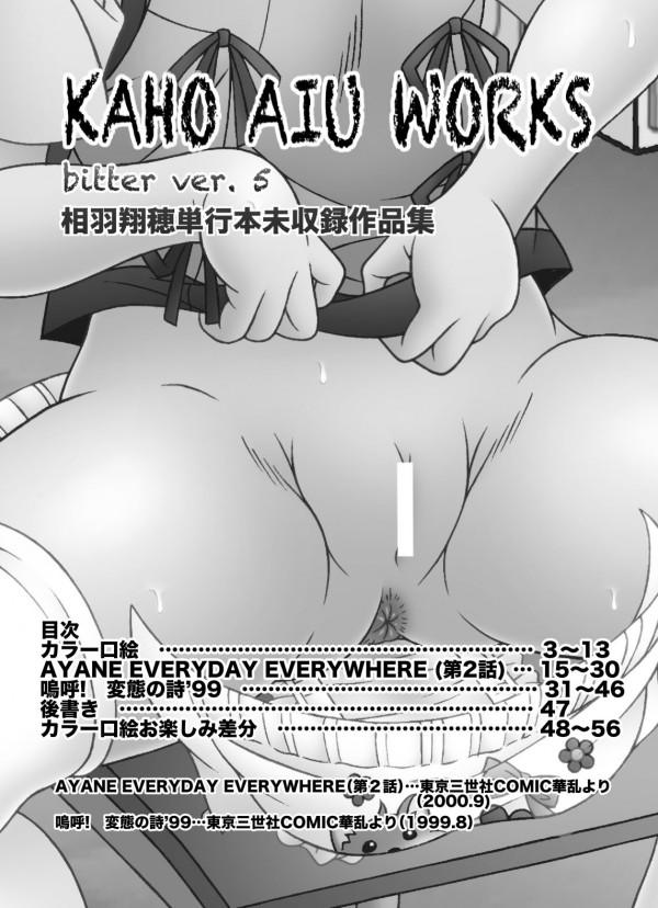 お漏らしばかりする姉とSっ気たっぷりの弟w【エロ漫画・エロ同人】 str013