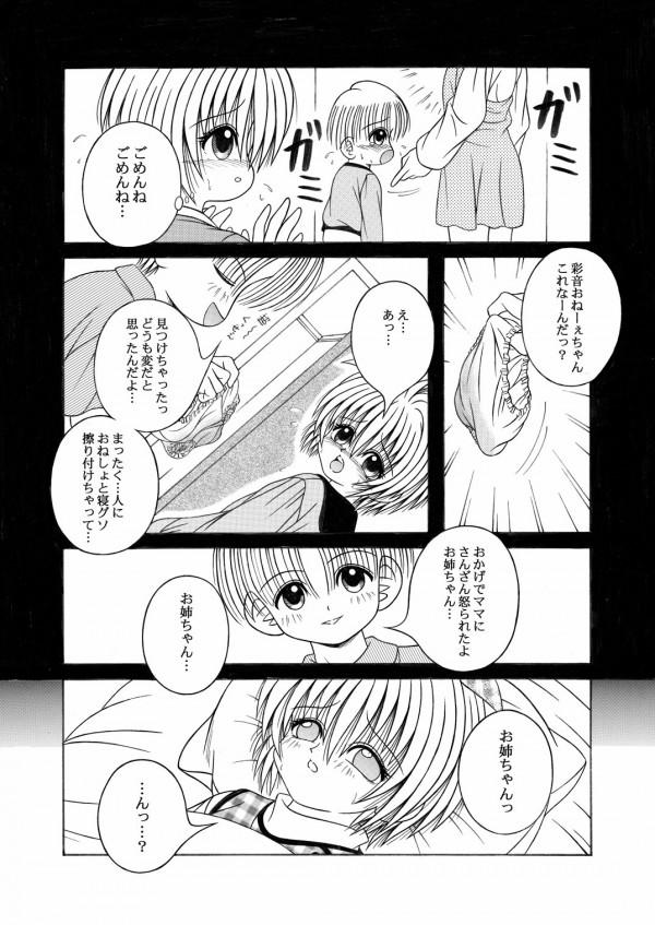 お漏らしばかりする姉とSっ気たっぷりの弟w【エロ漫画・エロ同人】 str015