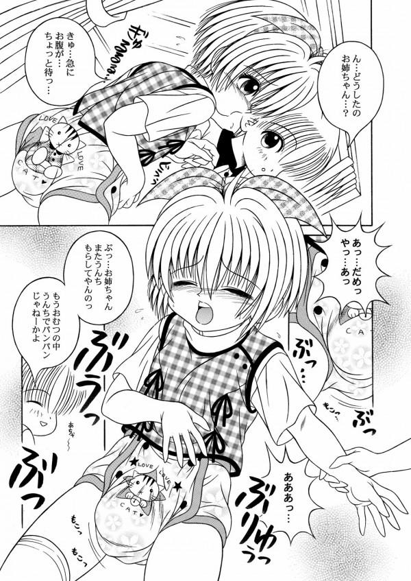 お漏らしばかりする姉とSっ気たっぷりの弟w【エロ漫画・エロ同人】 str020