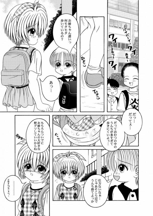 お漏らしばかりする姉とSっ気たっぷりの弟w【エロ漫画・エロ同人】 str022