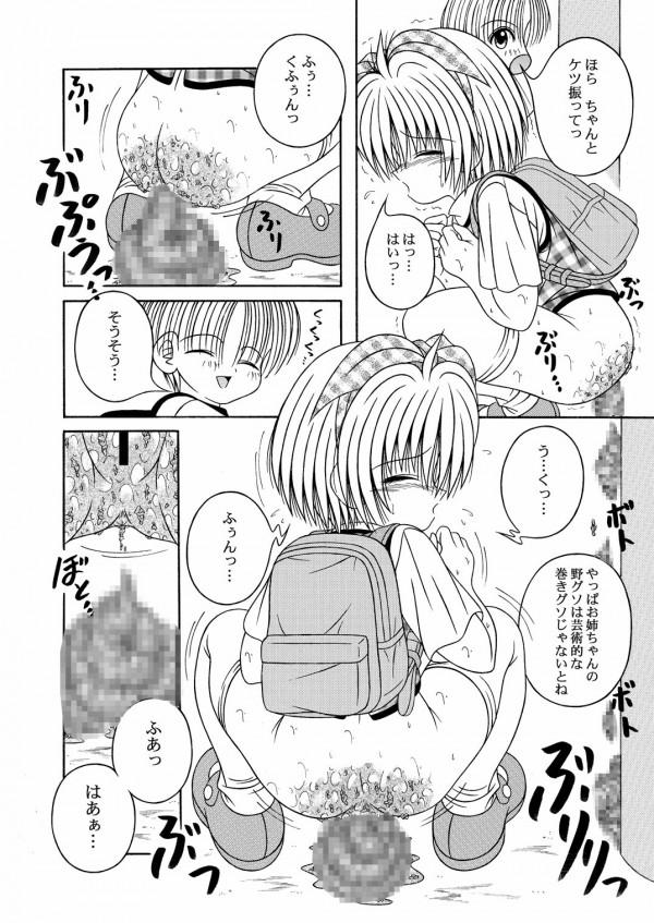お漏らしばかりする姉とSっ気たっぷりの弟w【エロ漫画・エロ同人】 str025