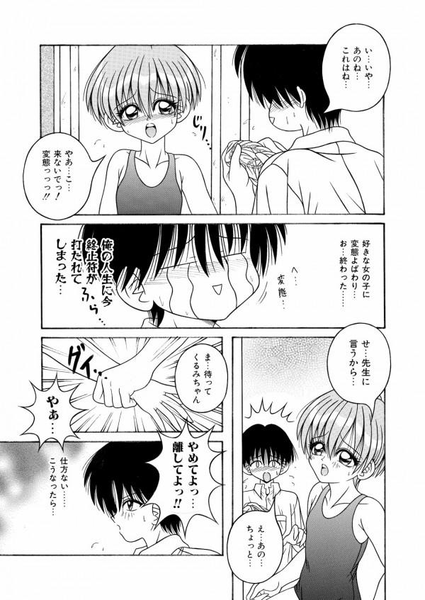 お漏らしばかりする姉とSっ気たっぷりの弟w【エロ漫画・エロ同人】 str034