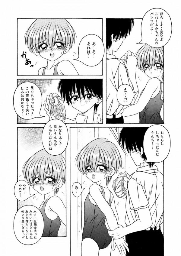 お漏らしばかりする姉とSっ気たっぷりの弟w【エロ漫画・エロ同人】 str035