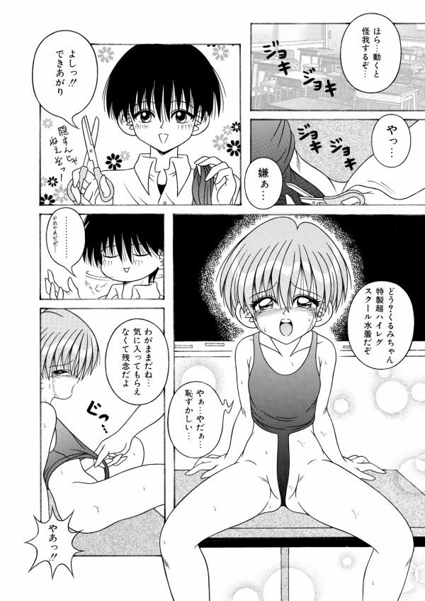 お漏らしばかりする姉とSっ気たっぷりの弟w【エロ漫画・エロ同人】 str037
