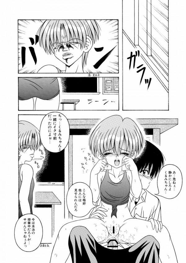 お漏らしばかりする姉とSっ気たっぷりの弟w【エロ漫画・エロ同人】 str043