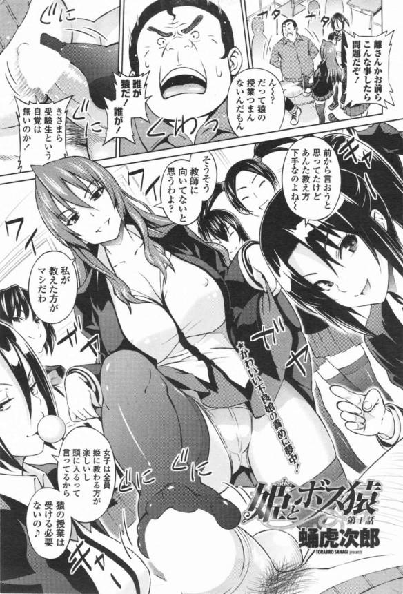 猿教師とたっぷりハメまくる女子生徒たちと母親もw【エロ漫画・エロ同人】 001