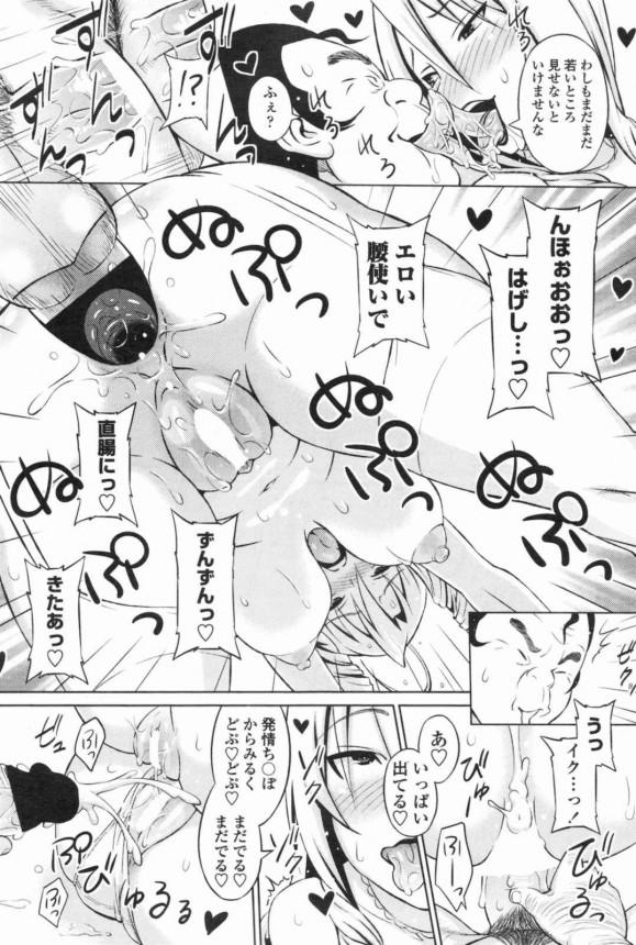 猿教師とたっぷりハメまくる女子生徒たちと母親もw【エロ漫画・エロ同人】 014