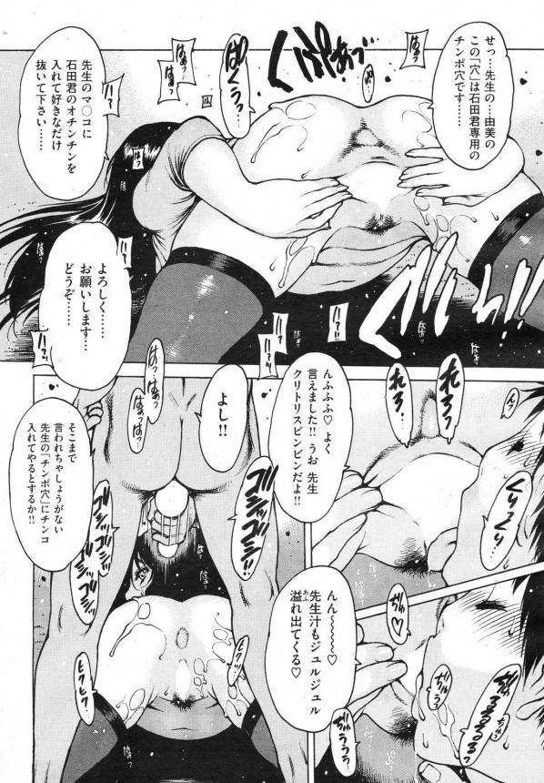 【エロ漫画】ナイスバディのビッチ先生は僕のちんぽの虜になる【西安 エロ同人誌】_09