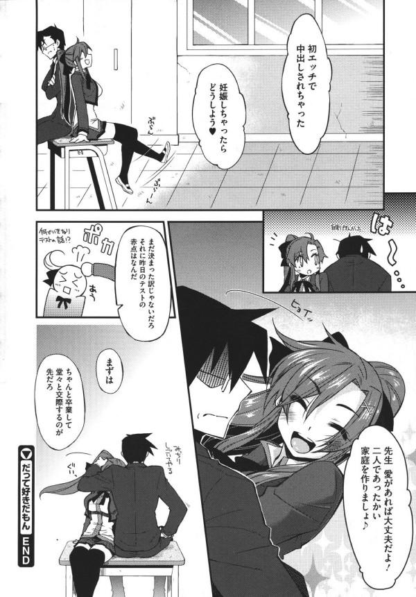 【エロ漫画】大好きな先生に進路指導とセックスの指導もしてもらうw【無料 エロ同人誌】 (20)