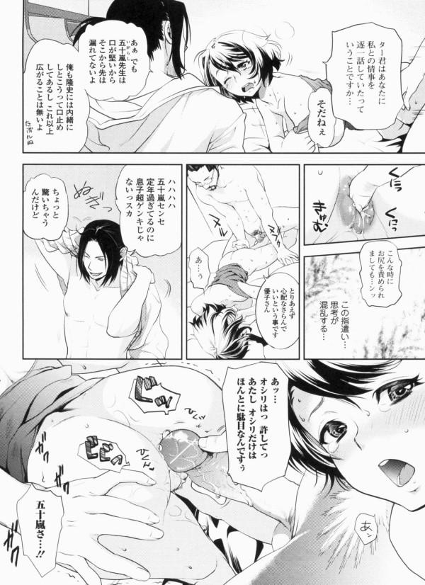 【エロ漫画】口止めに行ったらそのまま犯されちゃったw【比奈子惟 エロ同人誌】_12