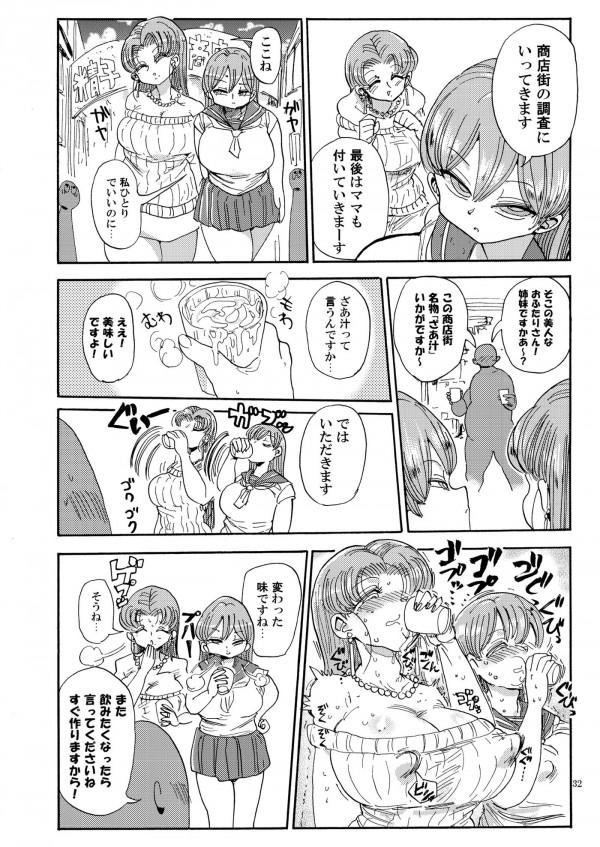 なんでも調査してハメられる娘とハメたがる母親w【エロ漫画・エロ同人】 (31)