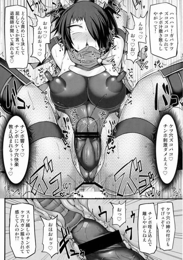 フタナリのくノ一は捕まって性奴隷となりますw【エロ同人誌・エロ漫画】 (16)