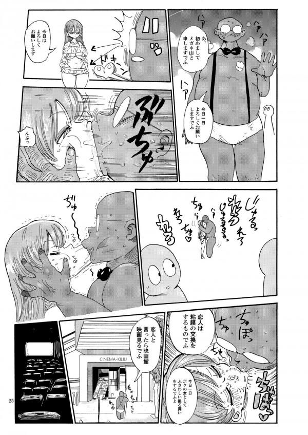 なんでも調査してハメられる娘とハメたがる母親w【エロ漫画・エロ同人】 (24)