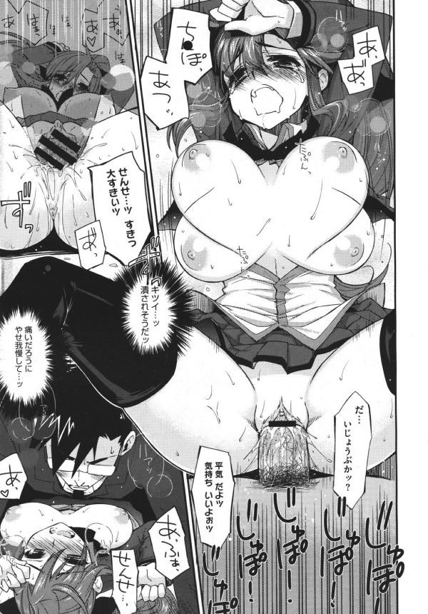 【エロ漫画】大好きな先生に進路指導とセックスの指導もしてもらうw【無料 エロ同人誌】 (15)