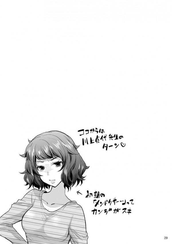 【ペルソナ5 エロ漫画・エロ同人】杏と真と貞代がショタに中出しセックスされちゃうよww (27)