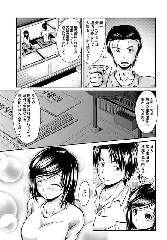 【エロ漫画】久しぶりに会う妹とたっぷりと蔵でセックスするw【無料 エロ同人誌】 (3)