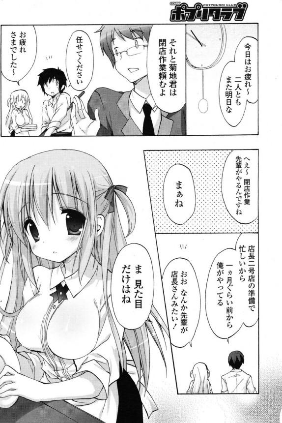 巨乳のアルバイト仲間と思わずセックスしてしまうw【エロ漫画・エロ同人】 (6)