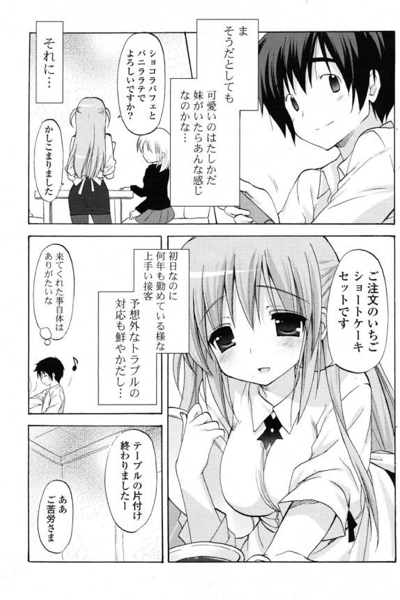 巨乳のアルバイト仲間と思わずセックスしてしまうw【エロ漫画・エロ同人】 (5)