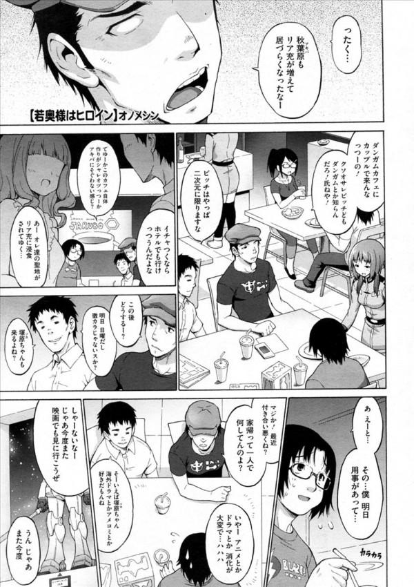 童貞だったオタクがコスプレ美女と結婚してハメまくりw【エロ漫画・エロ同人】 (1)