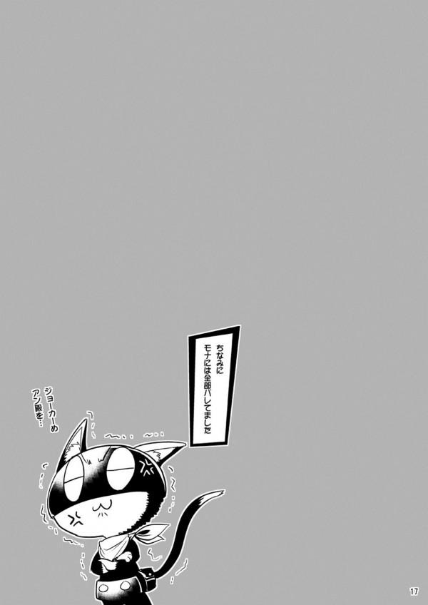 【ペルソナ5 エロ漫画・エロ同人】杏と真と貞代がショタに中出しセックスされちゃうよww (16)