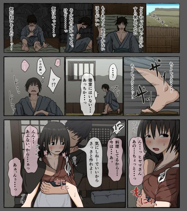 【エロ漫画】おかしな村の掟で好き同士なのに結婚できず寝取られるw【無料 エロ同人誌】 (21)