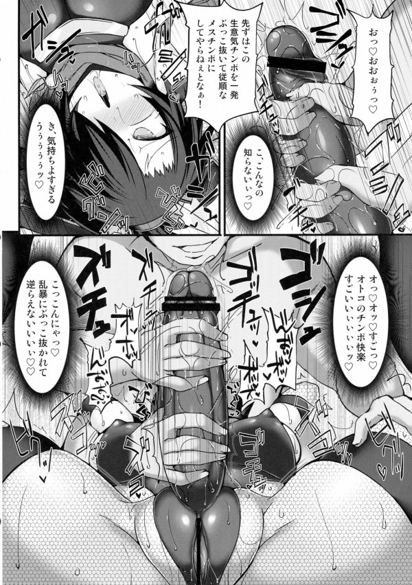 フタナリのくノ一は捕まって性奴隷となりますw【エロ同人誌・エロ漫画】 (9)