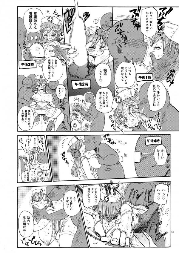 なんでも調査してハメられる娘とハメたがる母親w【エロ漫画・エロ同人】 (17)