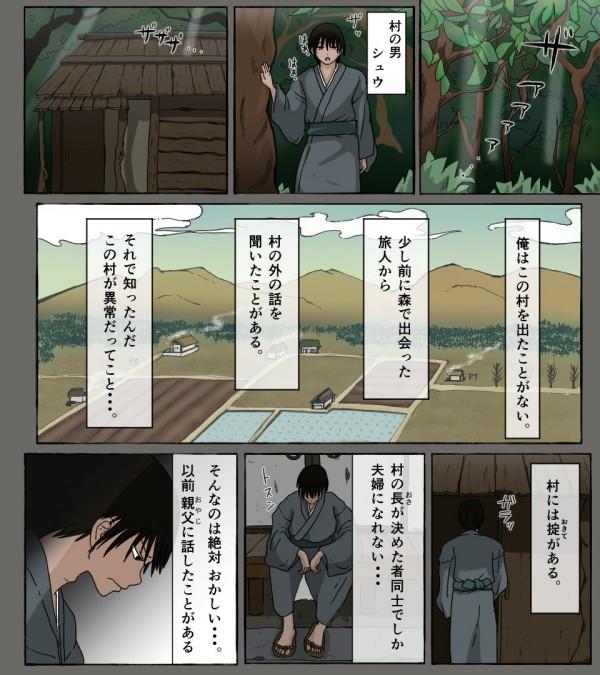 【エロ漫画】おかしな村の掟で好き同士なのに結婚できず寝取られるw【無料 エロ同人誌】 (2)