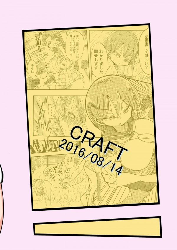 なんでも調査してハメられる娘とハメたがる母親w【エロ漫画・エロ同人】 (54)