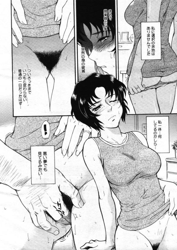 オナニー声を盗聴された人妻は脅されて堕ちていくw【エロ漫画・エロ同人】 (6)