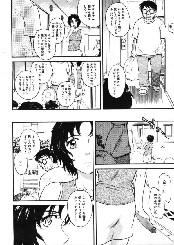オナニー声を盗聴された人妻は脅されて堕ちていくw【エロ漫画・エロ同人】 (4)