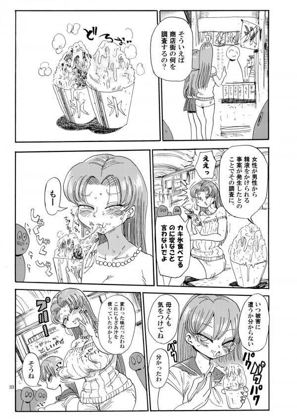 なんでも調査してハメられる娘とハメたがる母親w【エロ漫画・エロ同人】 (32)