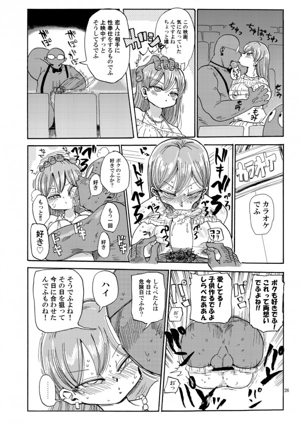 なんでも調査してハメられる娘とハメたがる母親w【エロ漫画・エロ同人】 (25)