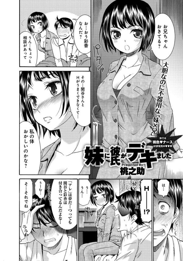 彼氏がいるフリをして自分の体を試させる妹w【エロ漫画・エロ同人】 (4)