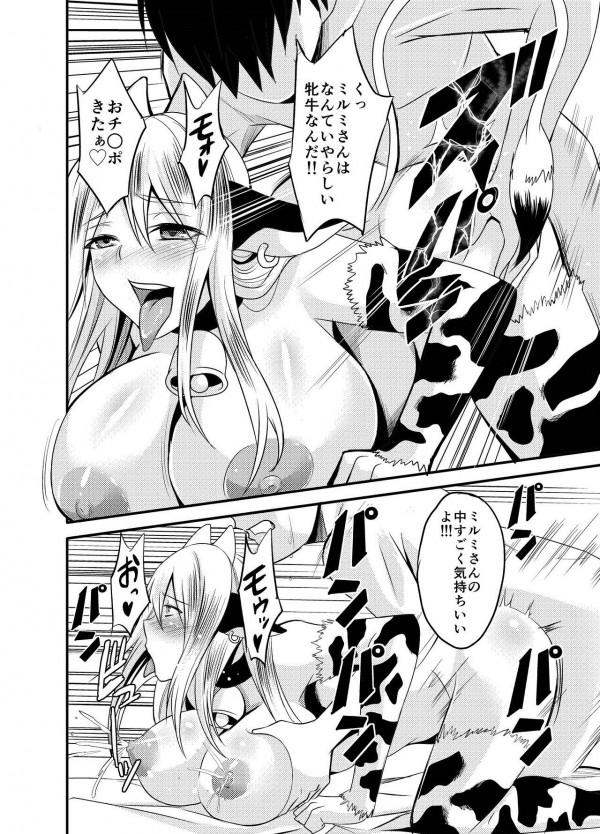 隣の部屋の牛サイズおっぱいのお姉さん、大量にほとばしるミルクに発情セックスせずにいられない♪【エロ漫画・エロ同人】 (20)