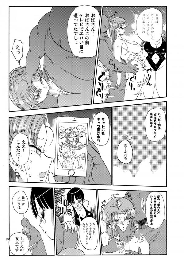 なんでも調査してハメられる娘とハメたがる母親w【エロ漫画・エロ同人】 (28)