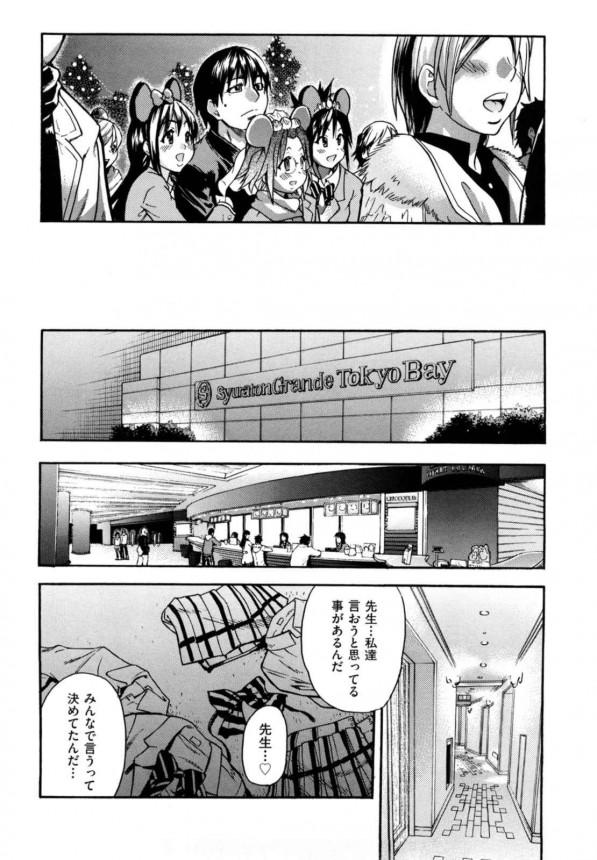 家庭教師の先生と高校合格までハメ倒しの3人w【エロ漫画・エロ同人】 a005