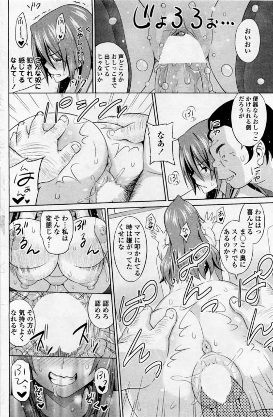 猿教師とたっぷりハメまくる女子生徒たちと母親もw【エロ漫画・エロ同人】 a016