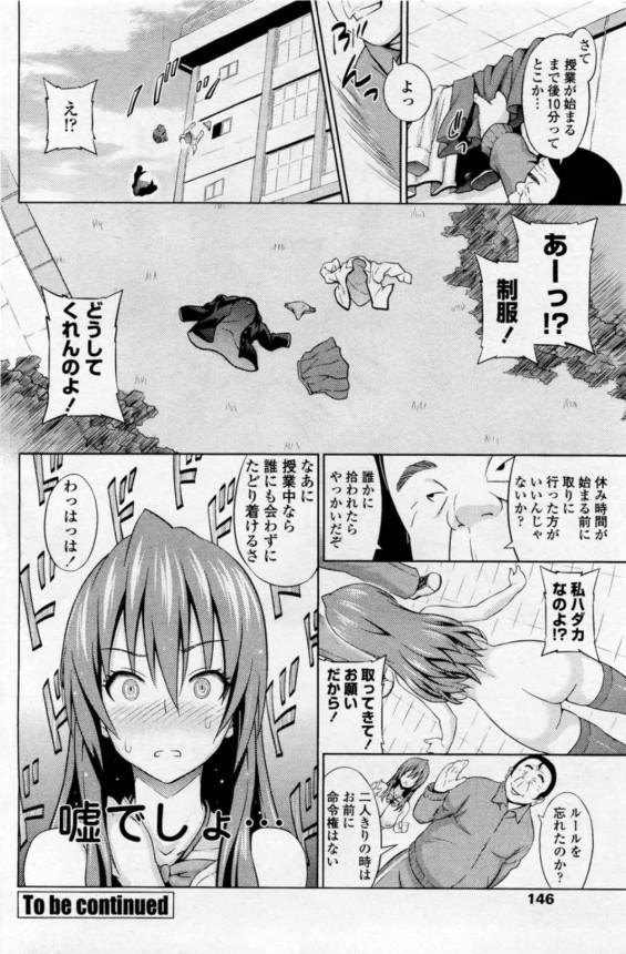 猿教師とたっぷりハメまくる女子生徒たちと母親もw【エロ漫画・エロ同人】 a018