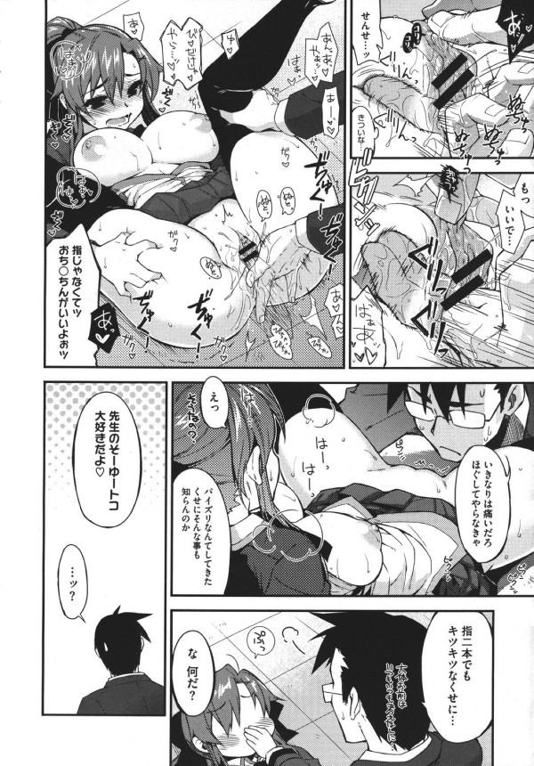 【エロ漫画】大好きな先生に進路指導とセックスの指導もしてもらうw【無料 エロ同人誌】 (12)