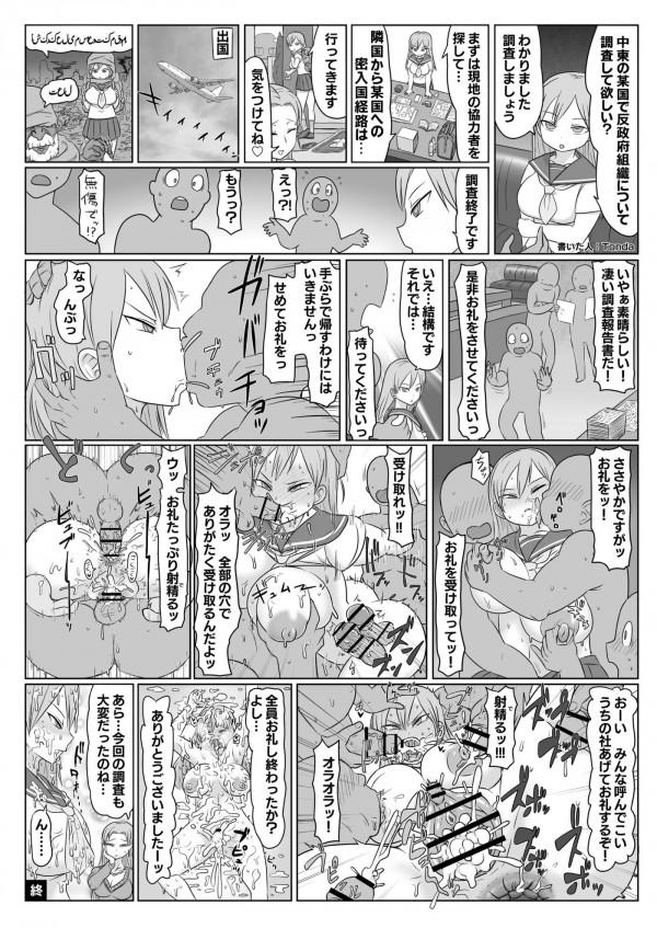 なんでも調査してハメられる娘とハメたがる母親w【エロ漫画・エロ同人】 (46)