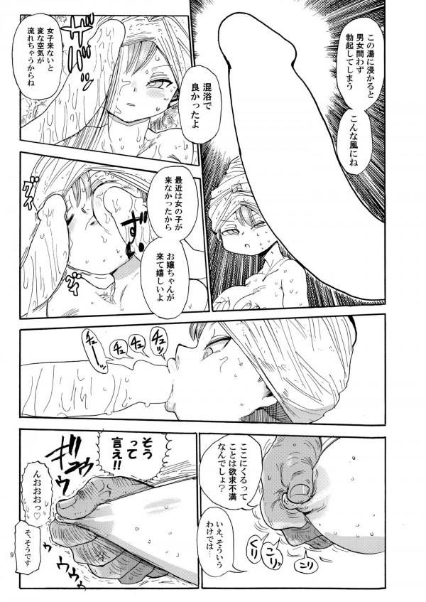 なんでも調査してハメられる娘とハメたがる母親w【エロ漫画・エロ同人】 (8)