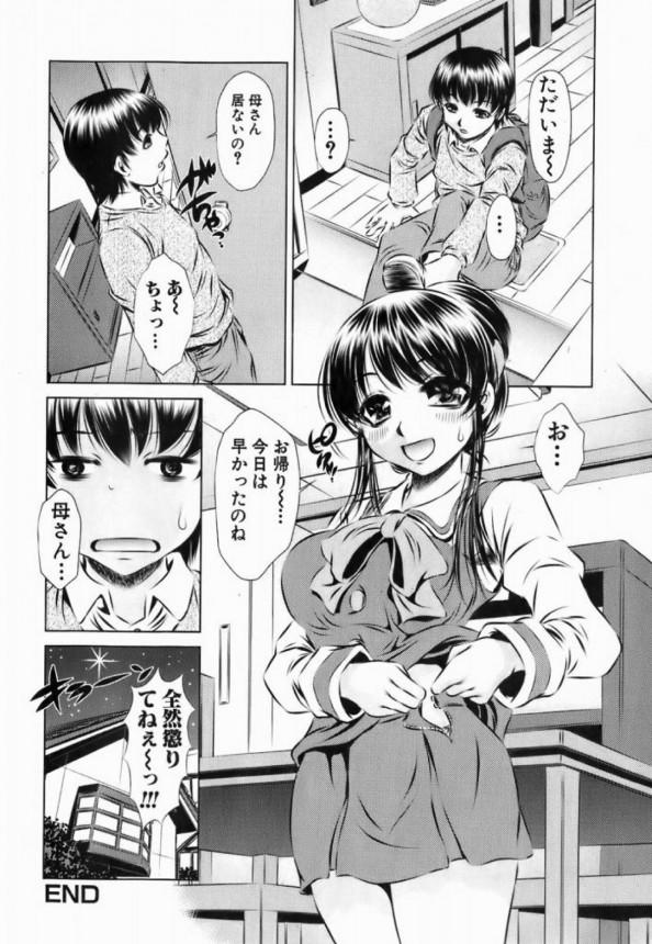 【エロ漫画】息子を誘惑する母親のエッチな姿を見てボッキするw【無料 エロ同人誌】 (16)
